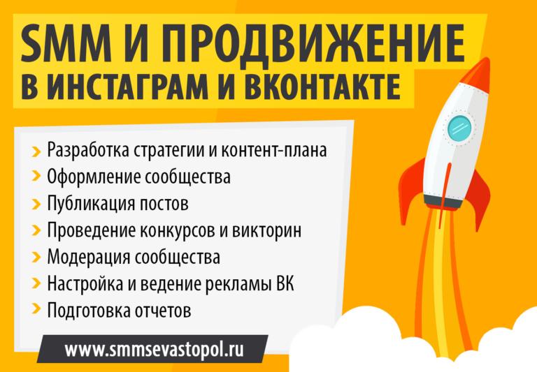 СММ продвижение в Севастополе и Крыму