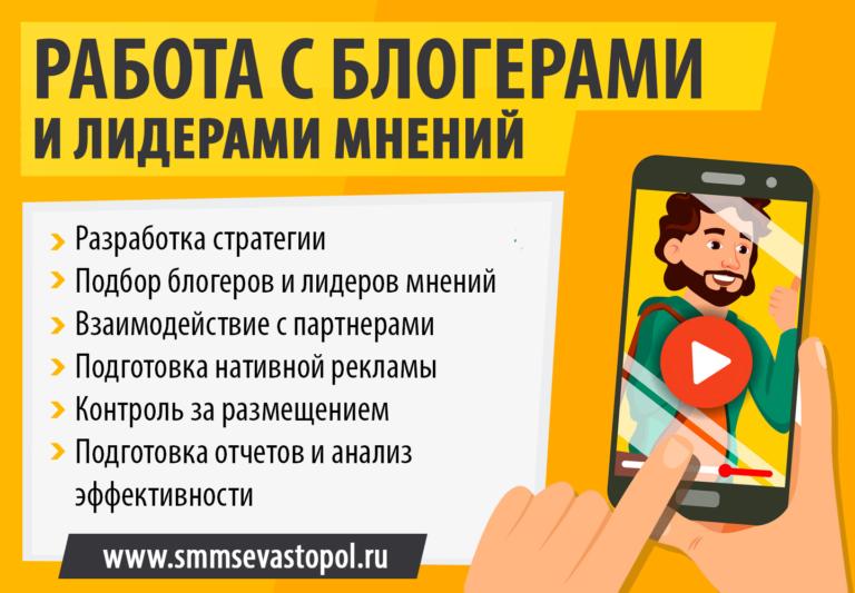 Смм Севастополь - Работа с блогерами и лидерами мнений