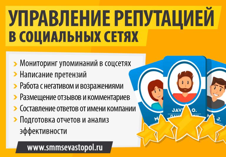 СММ Севастополь - управление репутацией в социальных сетях