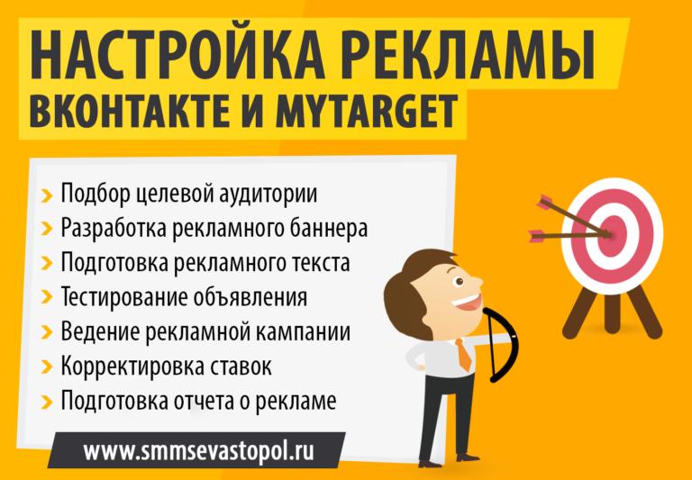 СММ Севастополь - Настройка рекламы Вконтакте в Севастополе и Крыму