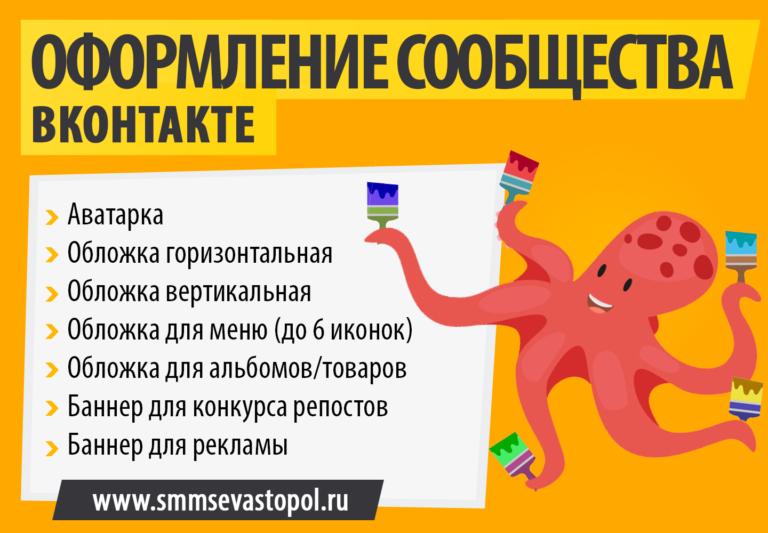 Оформление сообщества Vkontakte / Instagram в Севастополе