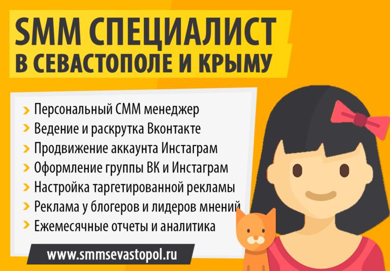 smm-specialist-v-sevastopole-vedenie-soobshestva-v-socialnyh-setyah