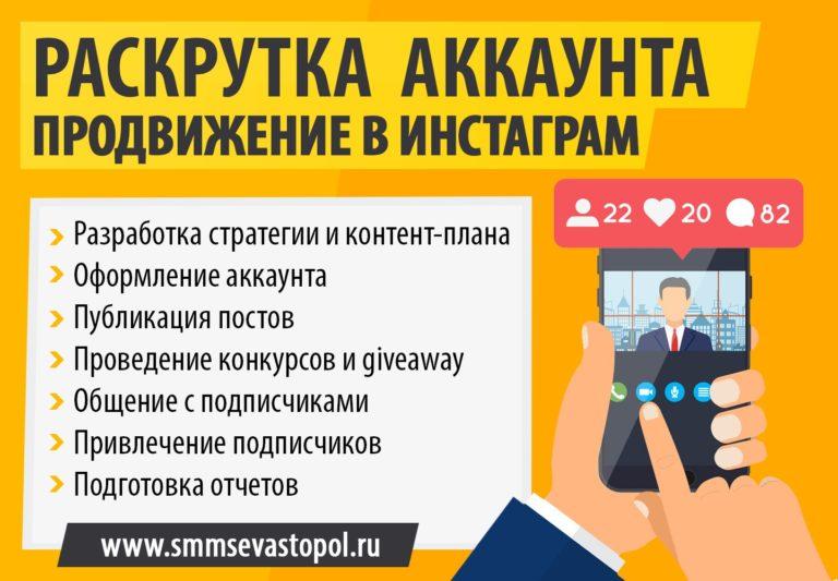СММ в Севастополе - Раскрутка аккаунта и продвижение в инстаграм