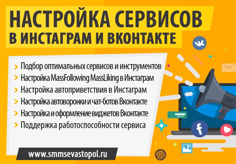 СММ Севастополь - Настройка сервисов продвижения Вконтакте и Инстаграм